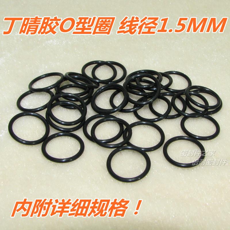 Высокое качество звон ясно клей A уровень O кольцо резина O форма перстнем провод 1.5mm внутренний диаметр 1-12.5mm