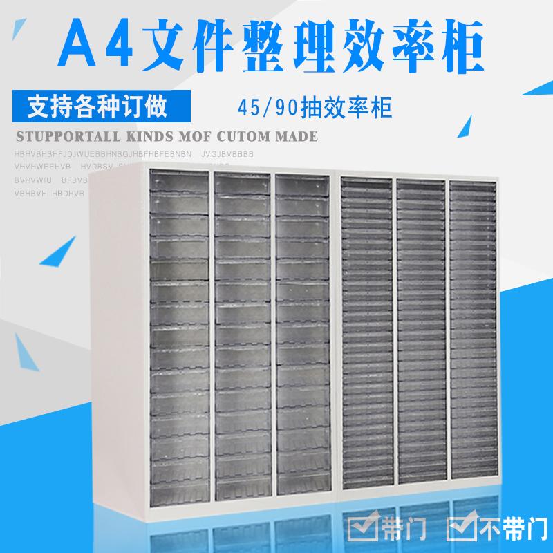 文件柜抽屉式a4纸票据收纳柜文件整理柜45抽90抽办公效率柜资料柜 Изображение 1