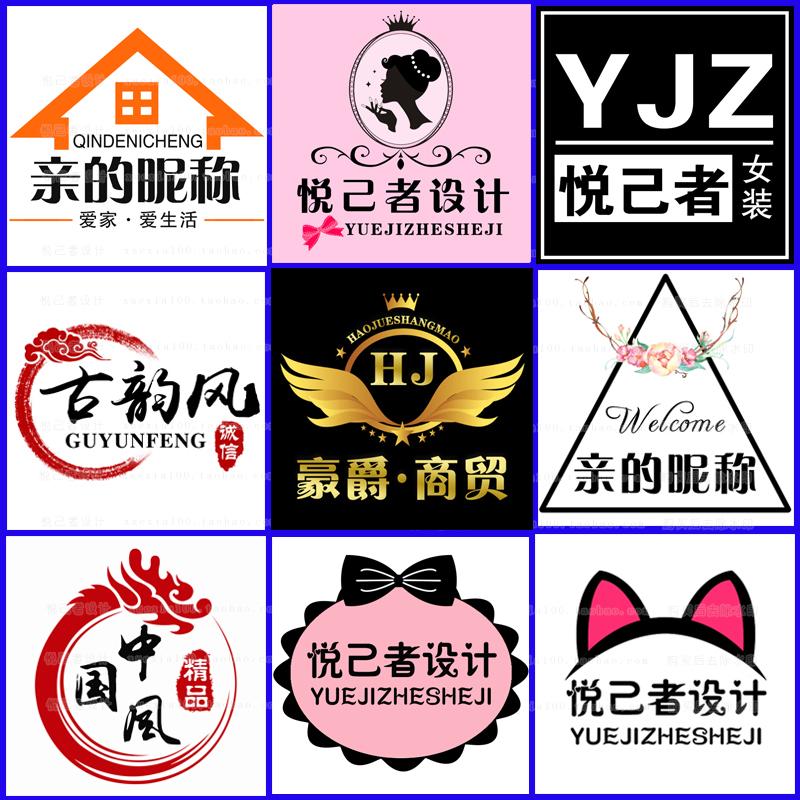 淘宝店铺店标图标餐饮饮食商超外卖商家高端logo头像标志设计制作