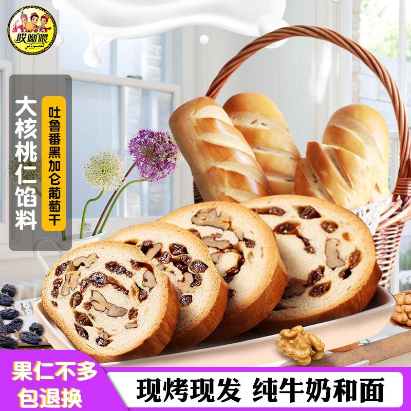 哎呦喂俄罗斯大列巴新疆果仁非蛋糕全麦面包整箱早餐糕点1000g