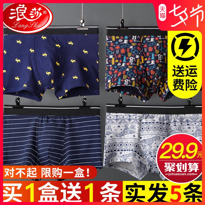 浪莎男士内裤男纯棉质透气U凸平角裤可爱四角裤衩男生个性短裤头