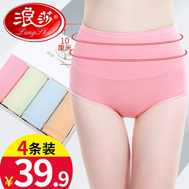 浪莎女士内裤100%全棉质面料纯棉抗菌高腰胖mm收腹加大码中腰三角