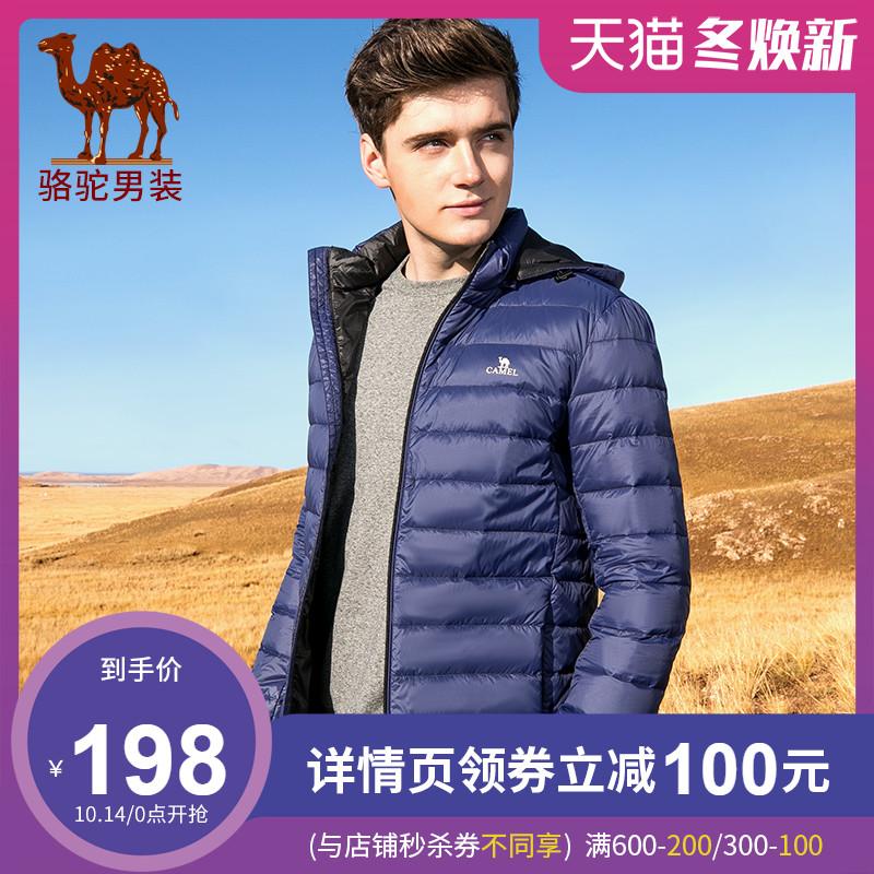 骆驼男装轻薄羽绒服男短款品牌正品断码反季清仓特卖中年冬天外套