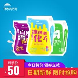 天润新疆网红酸奶经典组合原味冰淇淋化了百果香了低温乳制品牛奶图片