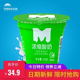 现货即发 新疆天润牛奶网红酸奶原味浓缩纸杯低温乳制品100g*12杯图片