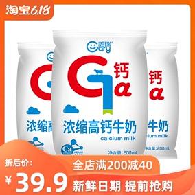 日期新鲜天润新疆盖瑞浓缩高钙牛奶