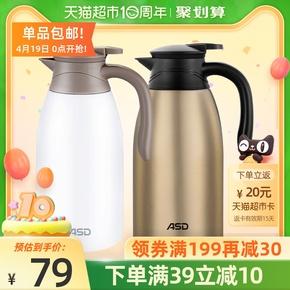 爱仕达保温壶热水壶保温瓶保温杯家用大容量不锈钢保温暖水壶2L