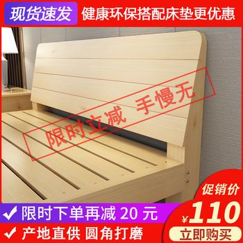 1.5米松木经济型现代简约实木床
