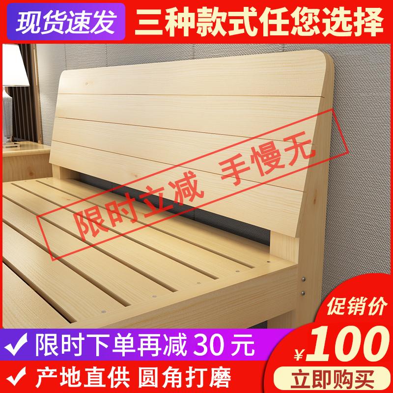 实木床1.5米松木双人床1.8米经济型现代简约出租房简易1.2m单人床