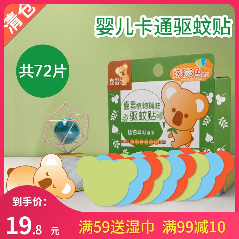 喜多植物精油婴儿驱蚊贴72片宝宝防蚊贴日本新生儿童夏季驱蚊用品