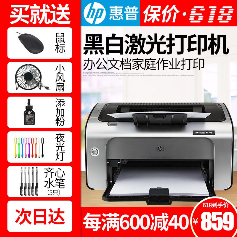 惠普1108黑白激光打印机怎么样,使用报告