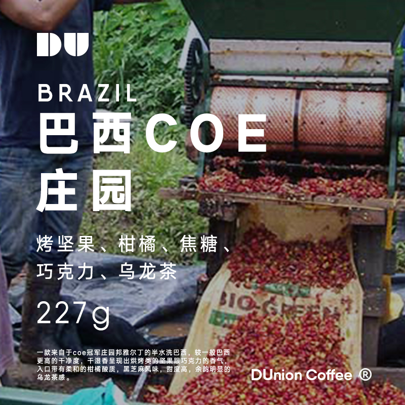巴西半水洗COE庄园精品咖啡豆手冲单品无糖黑咖啡新鲜烘焙袋装
