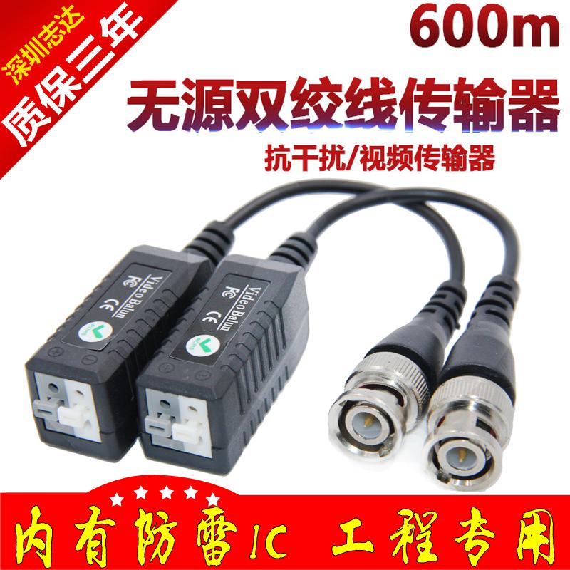 监控高清模拟双绞线传输器无源网线 BNC接头卡线式视频监控转换器