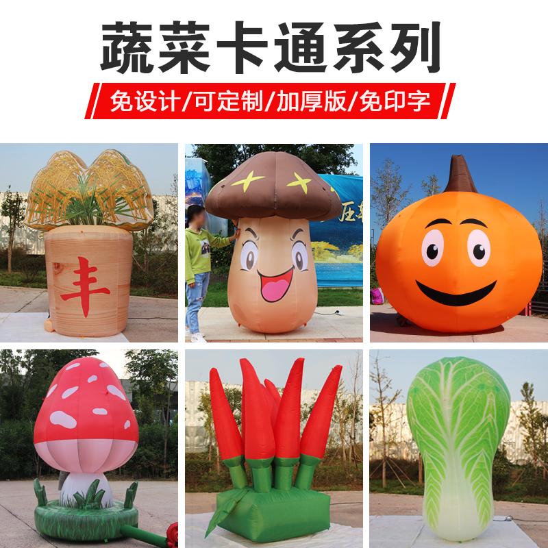 充气粮仓香菇卡通气模蔬菜水果农作物仿真充气模型农资展览会布置
