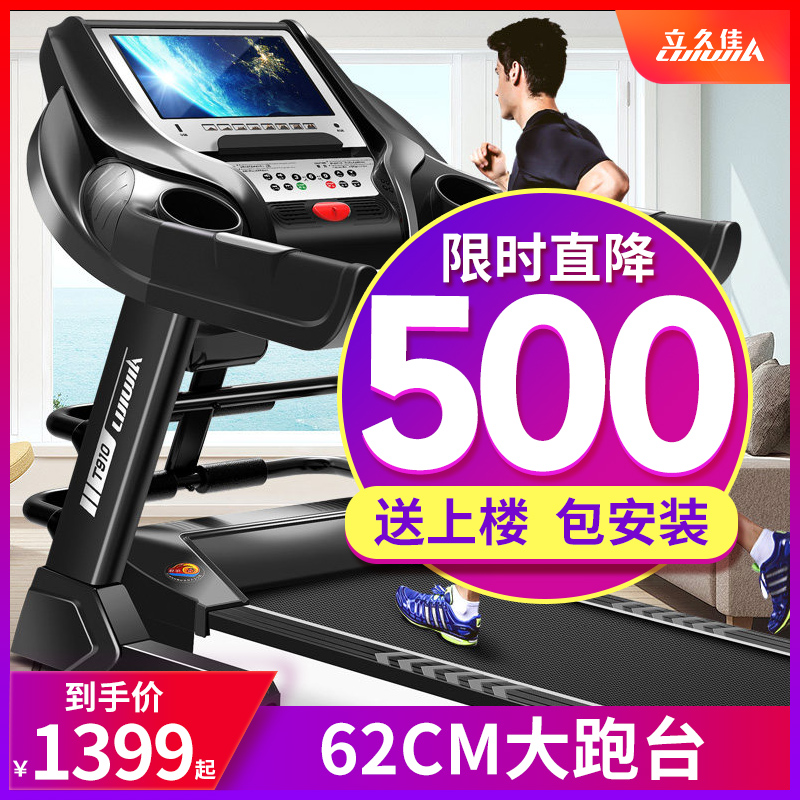 立久佳T910跑步机家用款小型超静音多功能折叠男女室内健身房专用