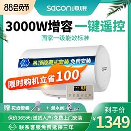 Sacon/帅康DSF-60DWFL吊顶隐藏式电热水器家用3000W储水式60L图片