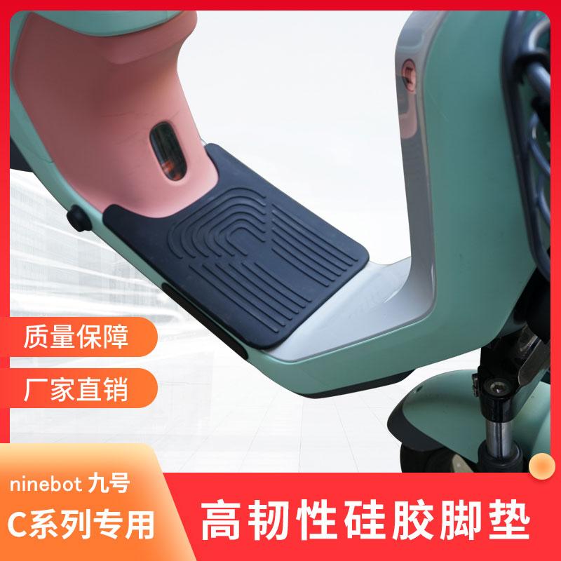 适用小米9ninebot九号智能电动车脚垫c40/c60c80防滑脚踩垫非原装