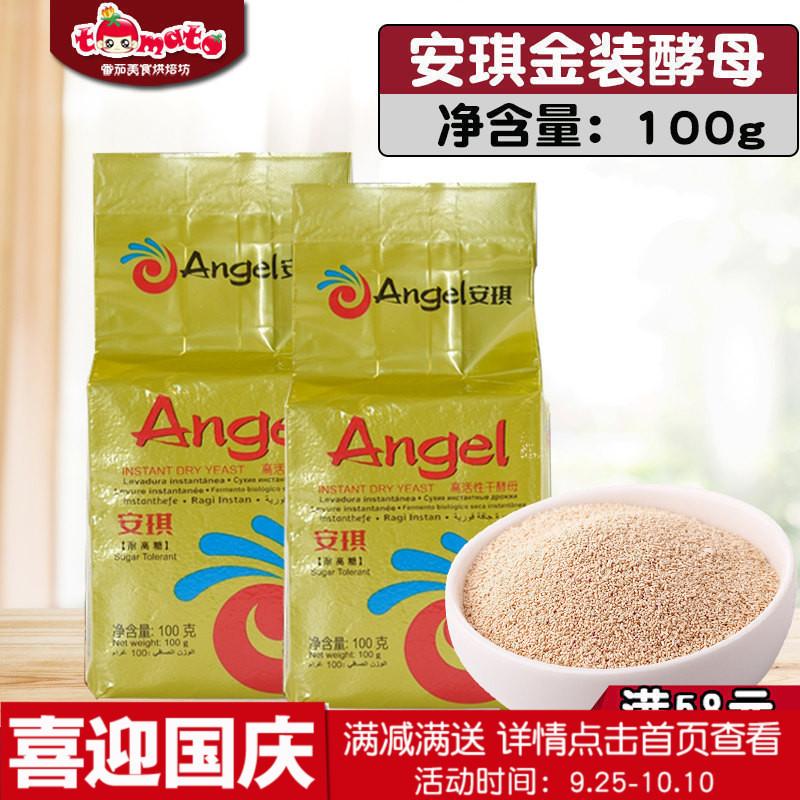 烘焙原料安琪酵母耐高糖高活性金装干酵母面包发酵粉干酵母100g