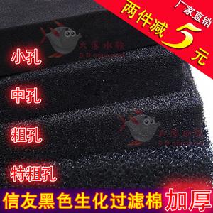 信友生化棉黑過濾綿魚缸魚池凈水族箱過濾材料加厚高密度海綿包郵