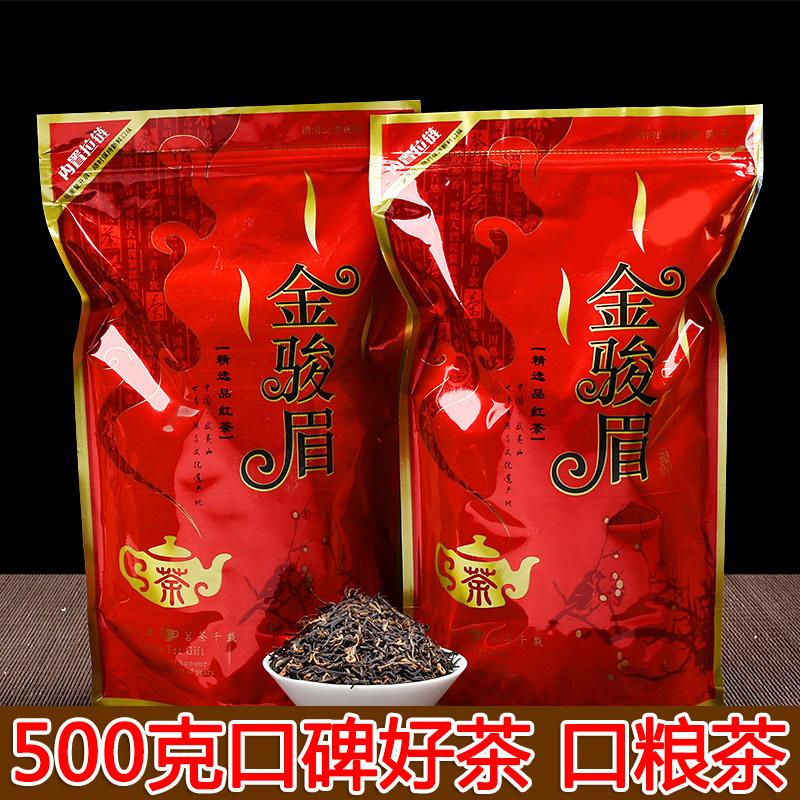 春茶新茶 金骏眉红茶500g 蜜香型 武夷桐木关茶叶500克 奶茶专用