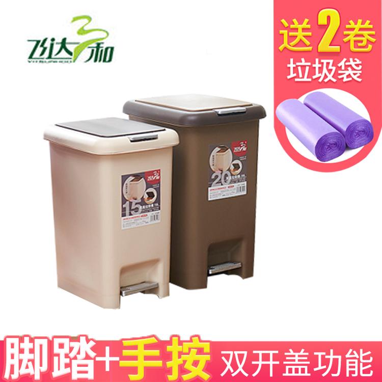 包邮飞达三和垃圾桶大号 双盖 脚踏式家用垃圾桶厨房卫生间20L30L