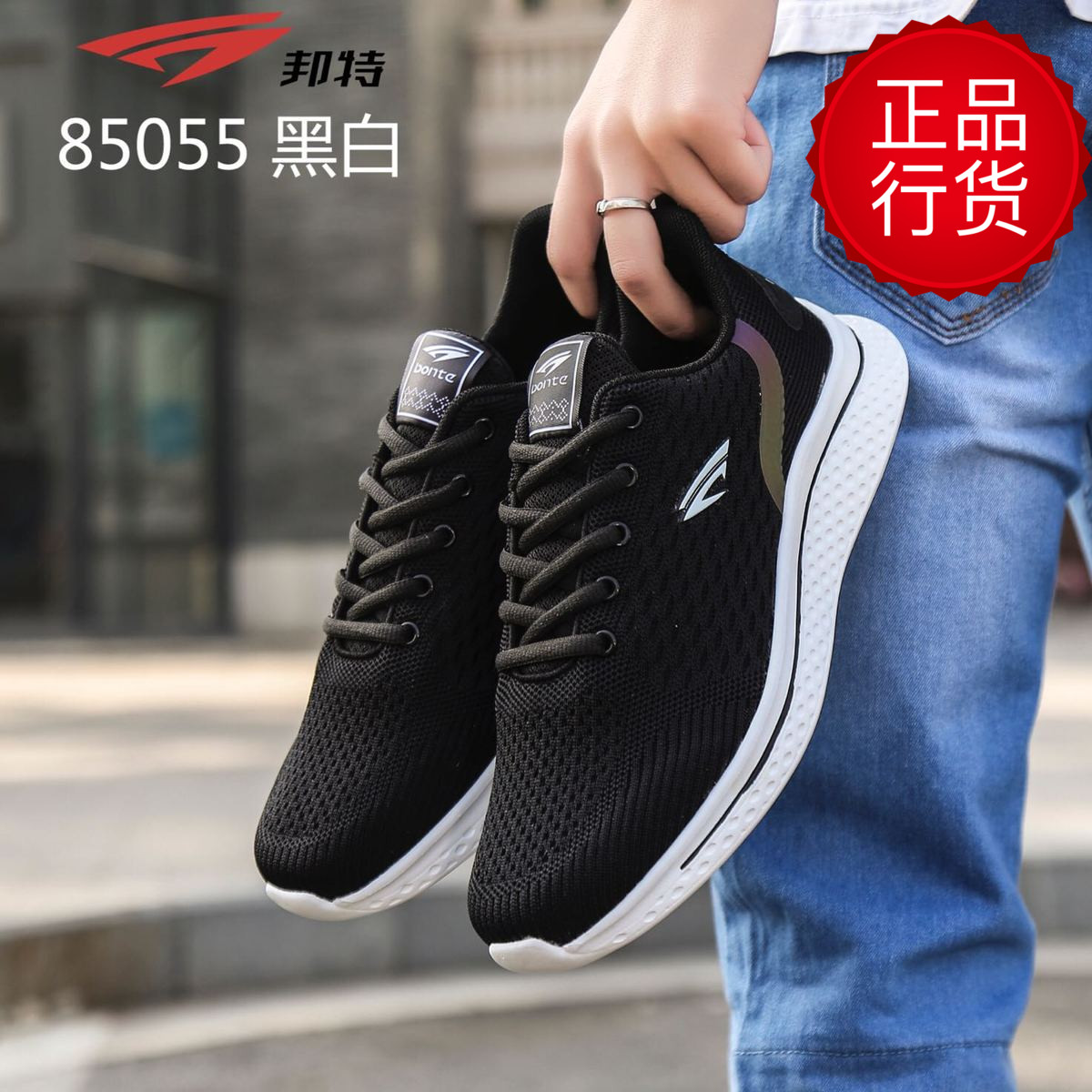 邦特2020新款男式夏季飞织纯白运动鞋透气舒适轻便休闲跑步鞋男