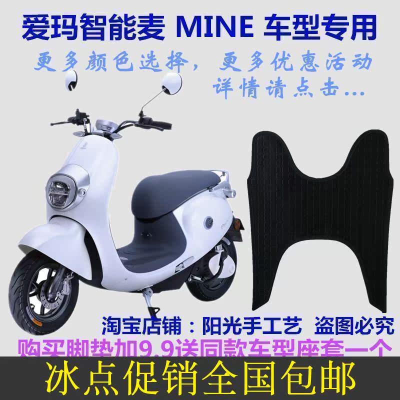 新款爱玛智能麦电动车脚垫皮子TDR2012精英版踩脚踏板皮垫子防水