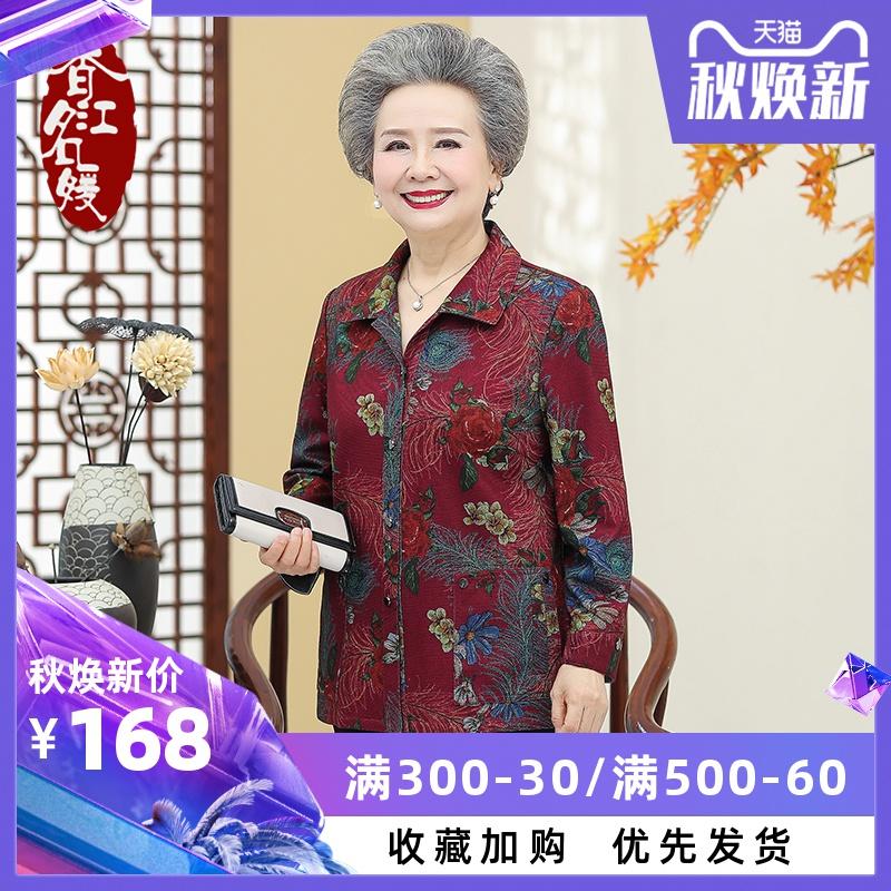 奶奶装秋装长袖中老年人女装薄外套168.00元包邮