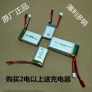 美嘉欣遥控飞机无人机配件X400X402X600X601X101锂电池3.7V7.4V