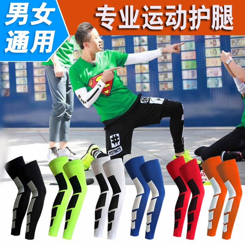 籃球足球護膝男女戶外運動跑步健身護具防曬彈力騎行壓縮腿套長款