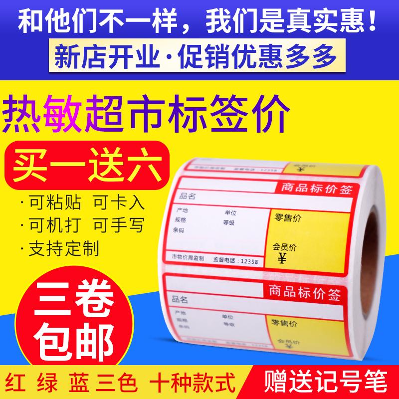 热敏不干胶标签纸70*38 超市药店标价签货架商品价格标签打印贴纸
