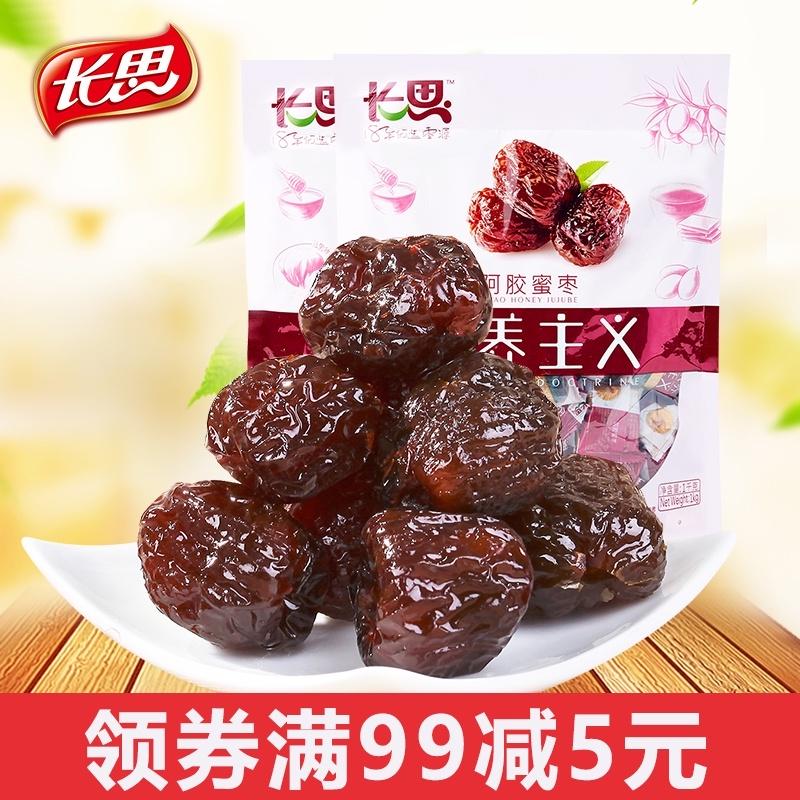 长思 阿胶蜜枣2000g去核大红枣黑糖枣山东特产枣子小包装零食蜜饯