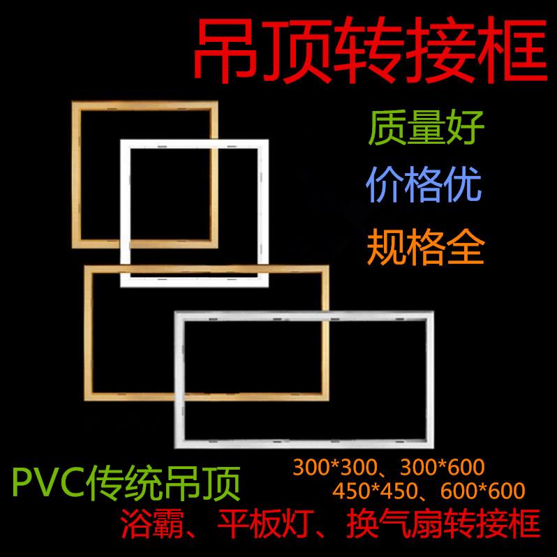 Интегрирует ый потолок для того чтобы быть ровн панель свет Yuba конвертер коробка коробка передач 300x600 настенный скрытый алюминий Граница сплава
