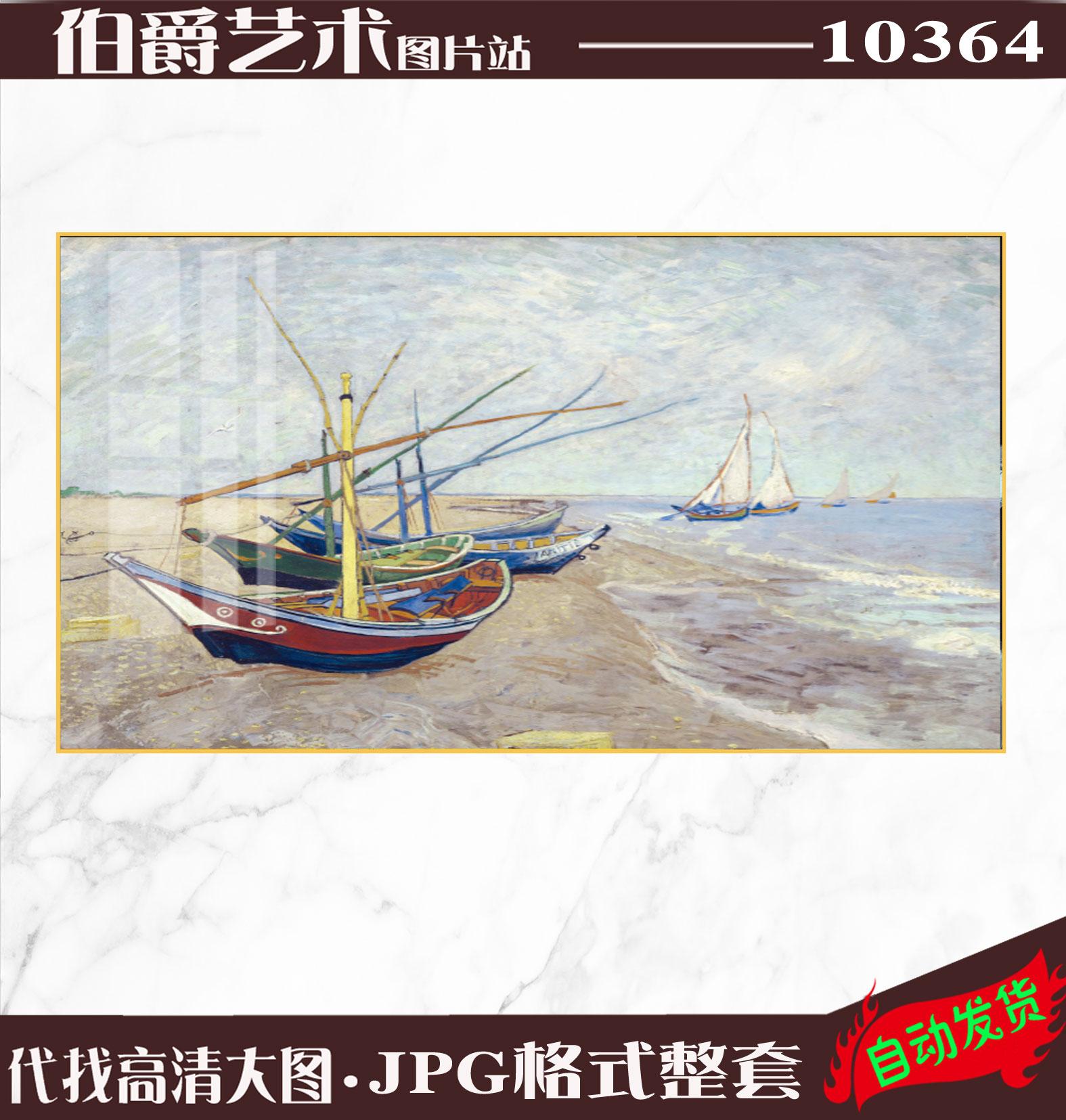 梵高名画凡高风景静物海边丰收渔船装饰画餐厅儿童房挂画高清素材