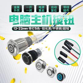 12/16/22mm电脑主机金属带灯按钮开关水冷机改装带线主板电源对插图片