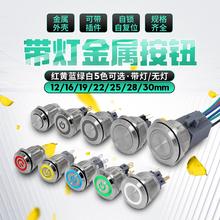 22mmLED带灯按键电源自复自锁改装 金属按钮12 点动防水开关