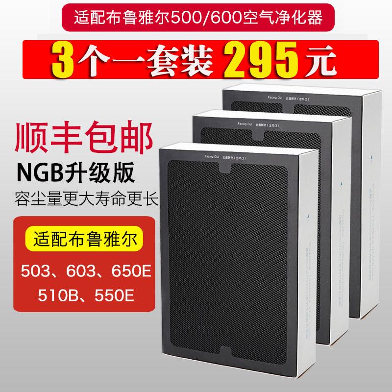[美益康净化滤芯空气净化器]适配blueair布鲁雅尔空气净化器月销量1件仅售292.05元