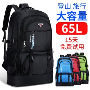 新款防水户外大容量登山包55L男女徒步旅行背包65L专业登山双肩包