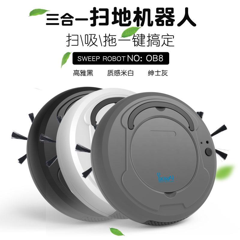 欧堡扫地机器人全自动家用电三合一智能超薄一体充电多方位吸尘器
