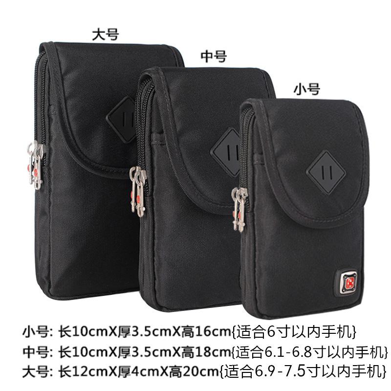瑞士军刀韩版潮男时尚手机腰包穿皮带防水小挂包6寸7寸手机套包