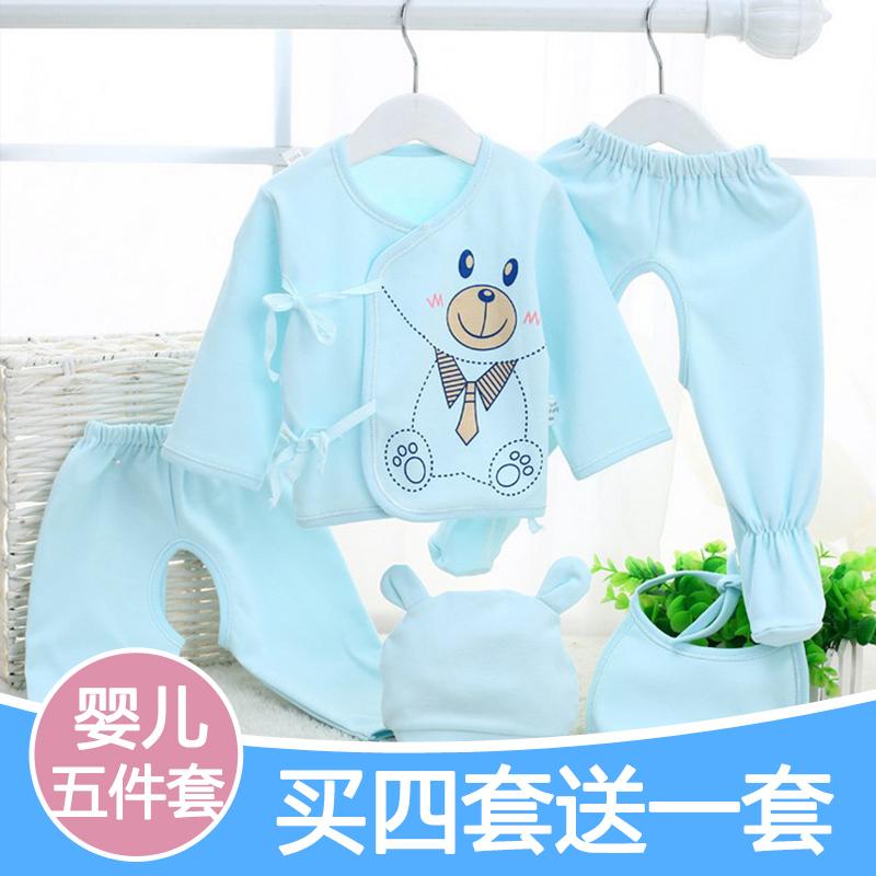 新生儿衣服纯棉0-3个月 初生婴儿内衣套装宝宝和尚服春秋夏季薄款