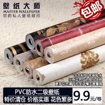 特价清仓处理二级防水PVC壁纸出租房拆迁房客厅卧室餐厅书房壁纸