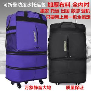 领5元券购买超大容量158航空托运包万向轮行李箱出国留学移民折叠飞机旅行包