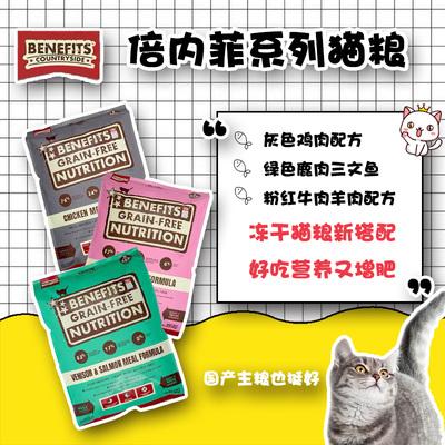 倍内菲猫粮13KG繁育猫粮无谷冻干肉全期猫粮6.8k无谷生鲜增肥发腮