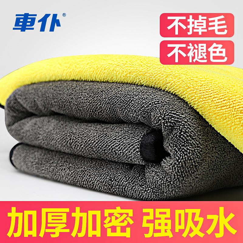 车仆洗车毛巾吸水加厚不掉毛抹布鹿皮汽车用品车用大号擦车专用巾