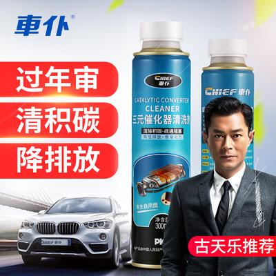 车仆三元催化清洗剂发动机喷油嘴内部除积碳氧传感器尾气免拆清洁