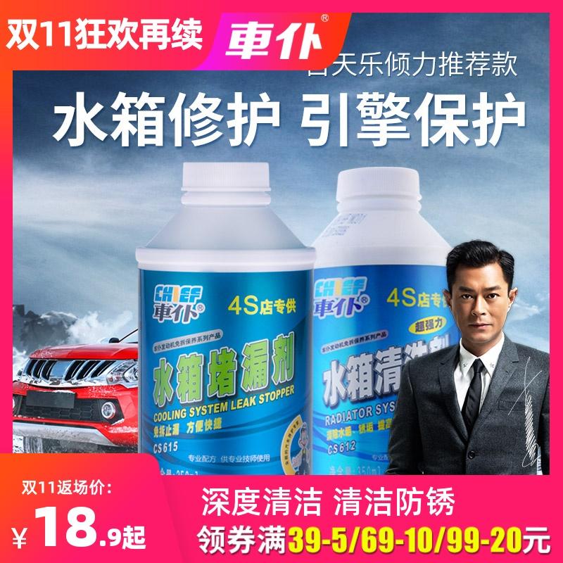 汽车水箱清洗剂深度清洁剂高温保护剂除垢剂防锈堵漏冷却系统通用