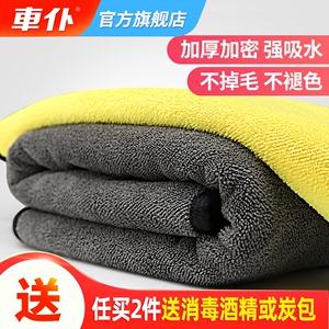 车仆洗车毛巾吸水加厚不掉毛抹布汽车内饰用品车用工具擦车专用巾