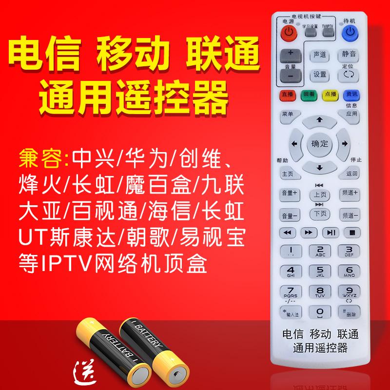 中国电信移动联通万能机顶盒遥控器通用网络电视创维华为中兴IPTV