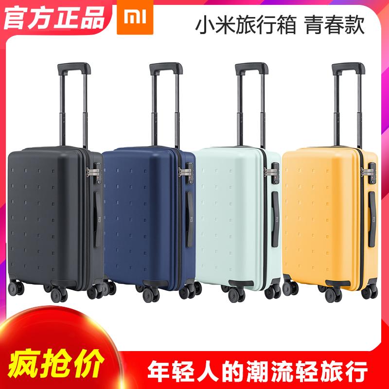 小米旅行箱 青春版行李箱男女小型20寸万向轮拉杆箱密码登机箱子图片